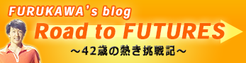 FURUKAWA's blog 「Road to FUTURES」